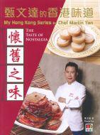 The Taste of Nostalgia Hong Kong Series